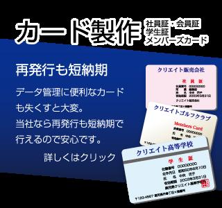 カード製作・社員証・会員証・学生証・メンバーズカード。再発行も短納期。データ管理に便利なカードも失くすと大変。当社なら再発行も短納期で行えるので安心です。