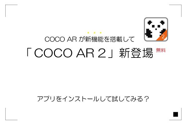 COCO AR に新機能を搭載して「COCOAR2」新登場